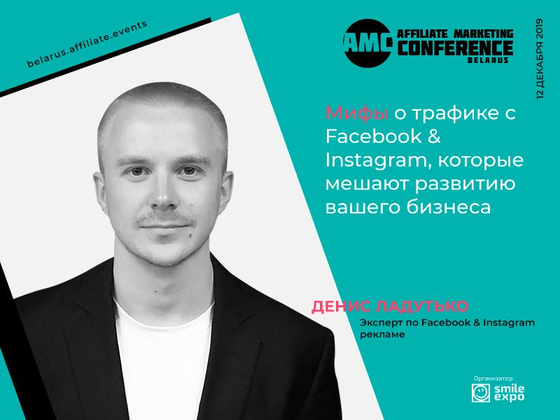 Эксперт по Facebook & Instagram рекламе Денис Ладутько развеет мифы о трафике