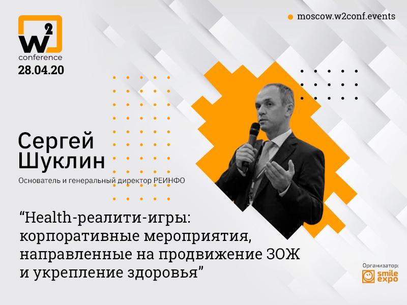 Эксперт по корпоративному туризму Сергей Шуклин станет спикером w2 conference Moscow