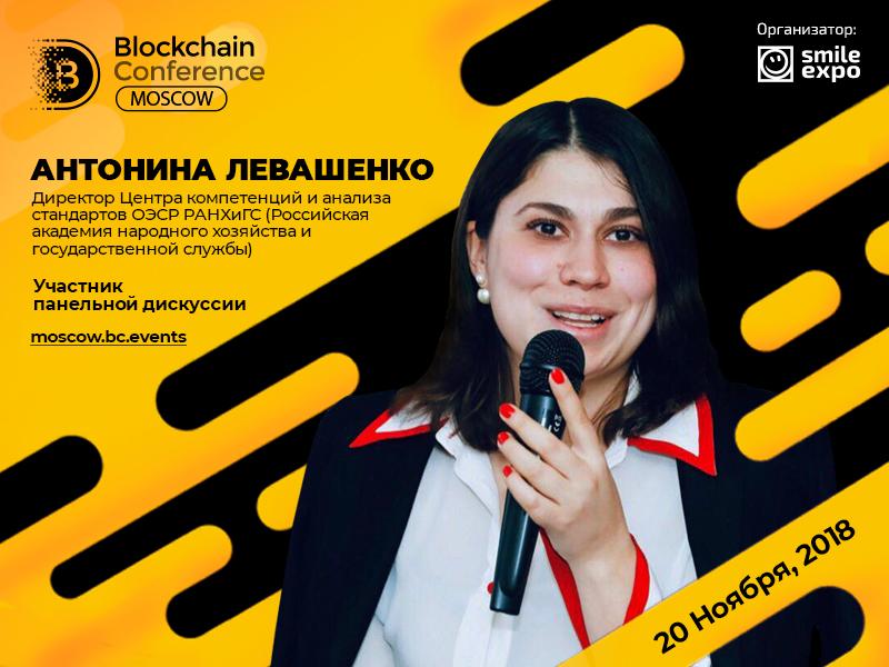 Эксперт по международному праву Антонина Левашенко примет участие в дискуссии о регулировании криптовалют