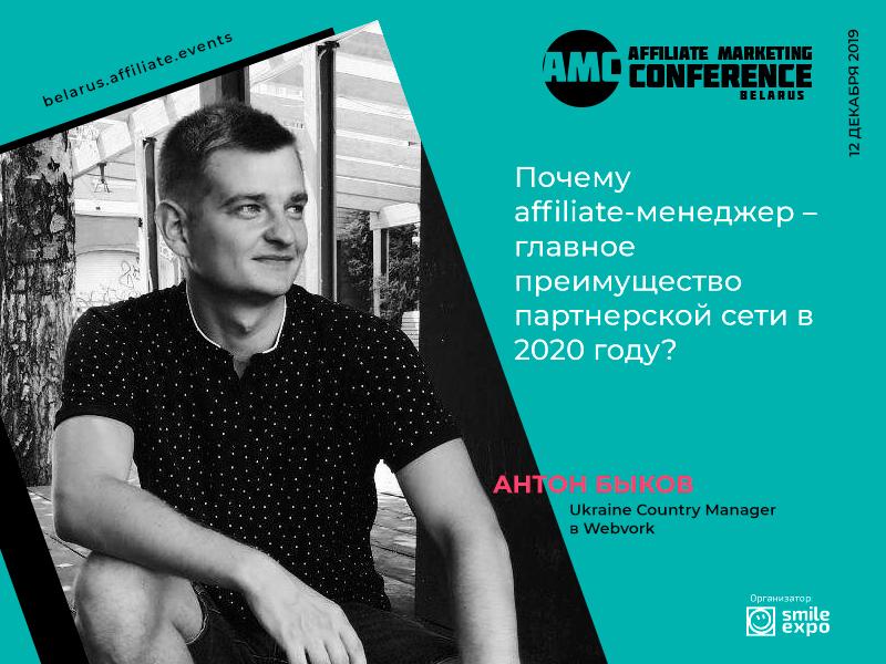 Эксперт по нутре в Украине Антон Быков расскажет о работе с партнерками в 2020 году