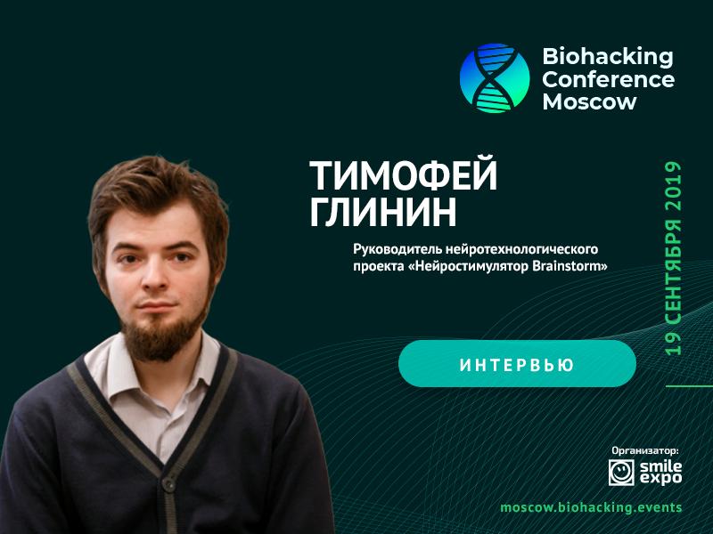 Эксперт в области нейробиологии Тимофей Глинин: об электростимуляции мозга и особенностях «Нейростимулятора Brainstorm»