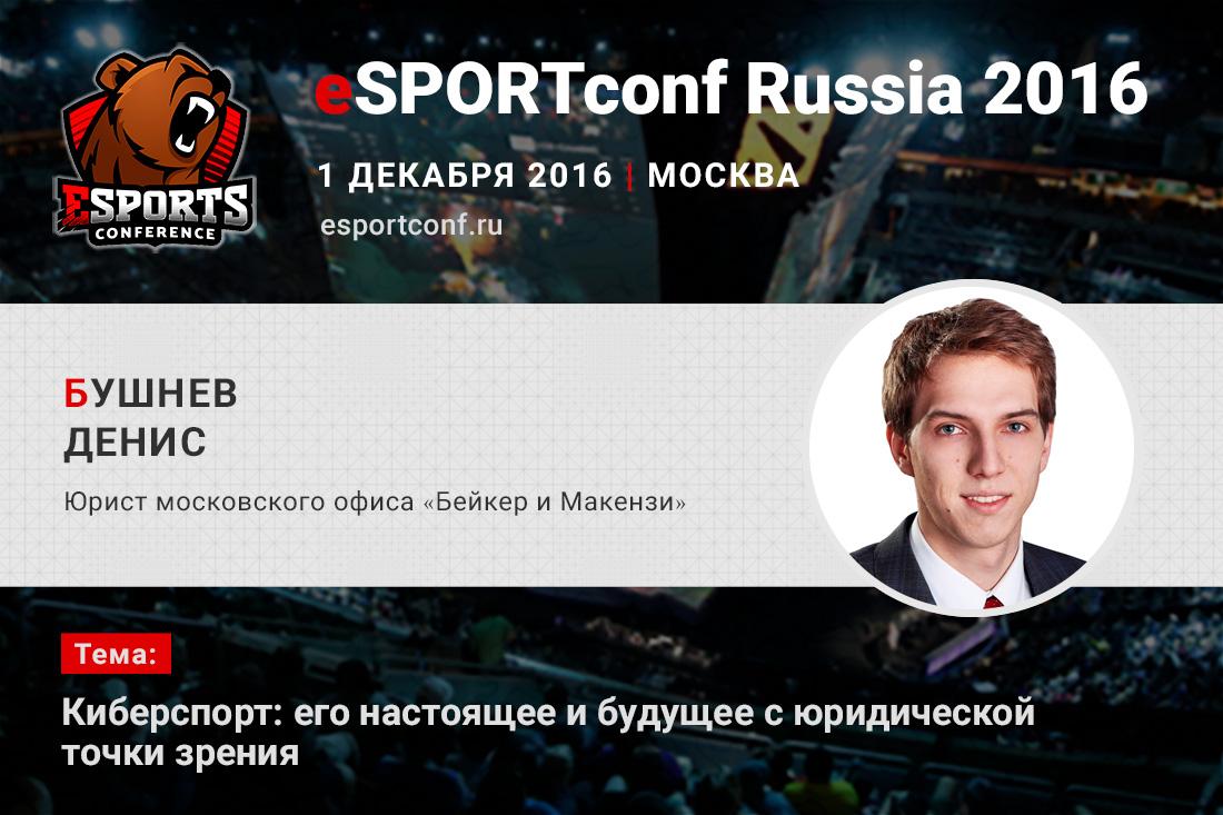 Эксперт в области спортивного права Денис Бушнев выступит на eSPORTconf Russia