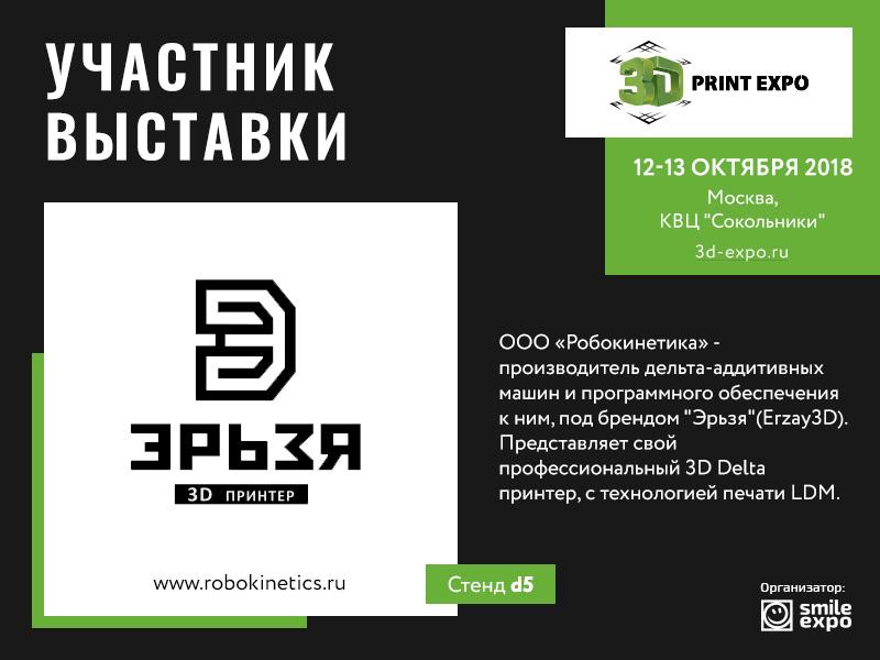 Экспонат выставки на 3D Print Expo: дельта-принтер «Эрьзя», печатающий жидкой керамикой
