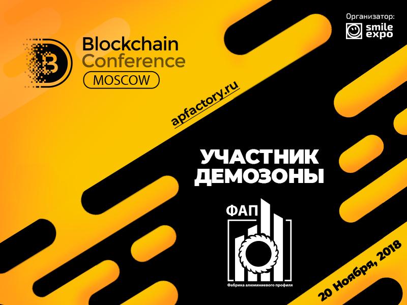 Экспонент демозоны Blockchain Conference Moscow — «Фабрика алюминиевого профиля»