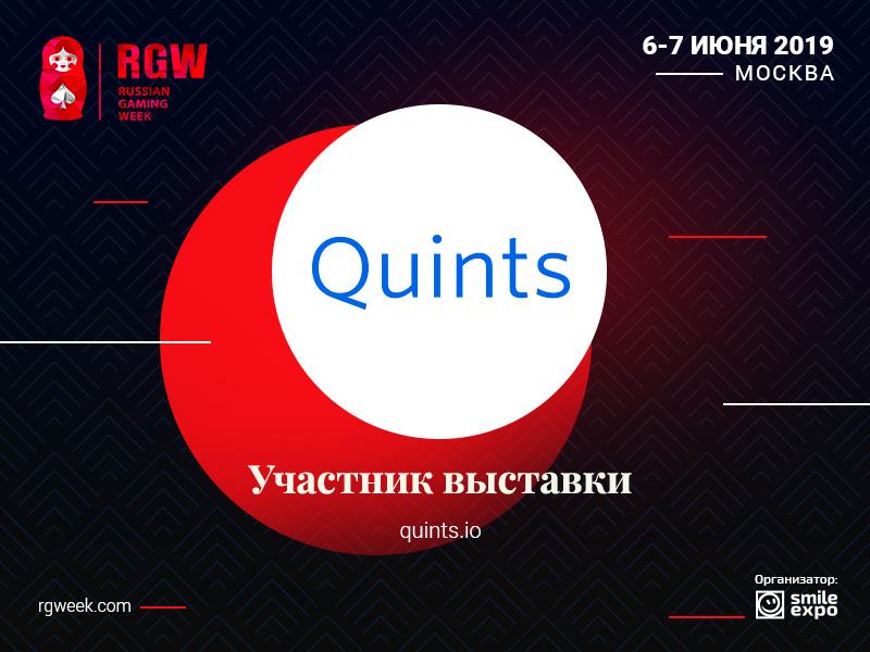 Экспонентом RGW станет Quints – разработчик ПО для партнерского и медиамаркетинга