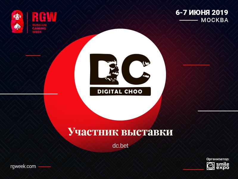 Экспонентом выставки RGW будет маркетинговое агентство Digital Choo