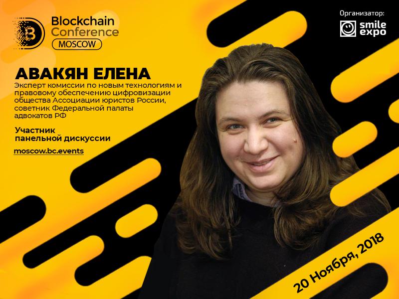Елена Авакян, советник Федеральной палаты адвокатов, станет участником панельной дискуссии на Blockchain Conference Moscow