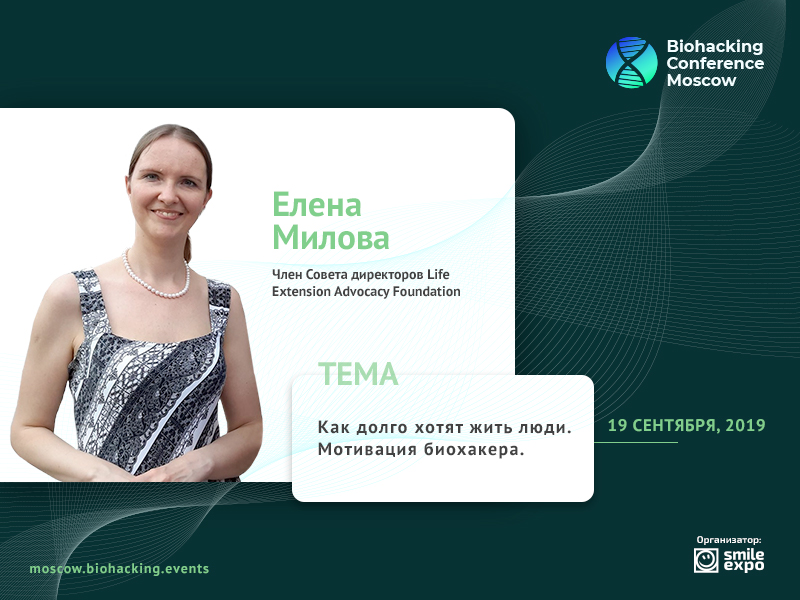 Елена Милова из Life Extension Advocacy Foundation – участник Biohacking Conference Moscow