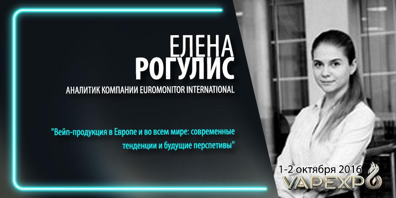 Елена Рогулис: «Табачные компании поздно вступили в игру»