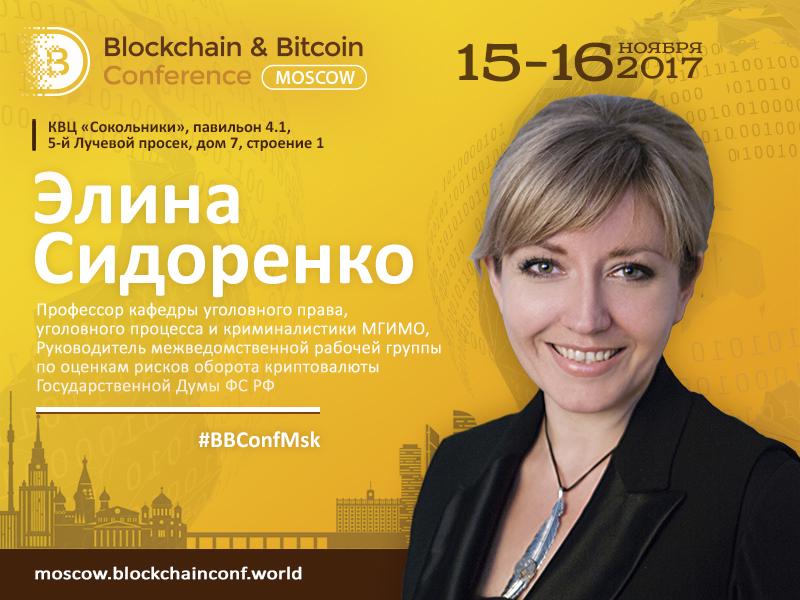 Элина Сидоренко, глава рабочей группы по криптовалютам при Госдуме РФ, выступит на Blockchain & Bitcoin Conference Moscow