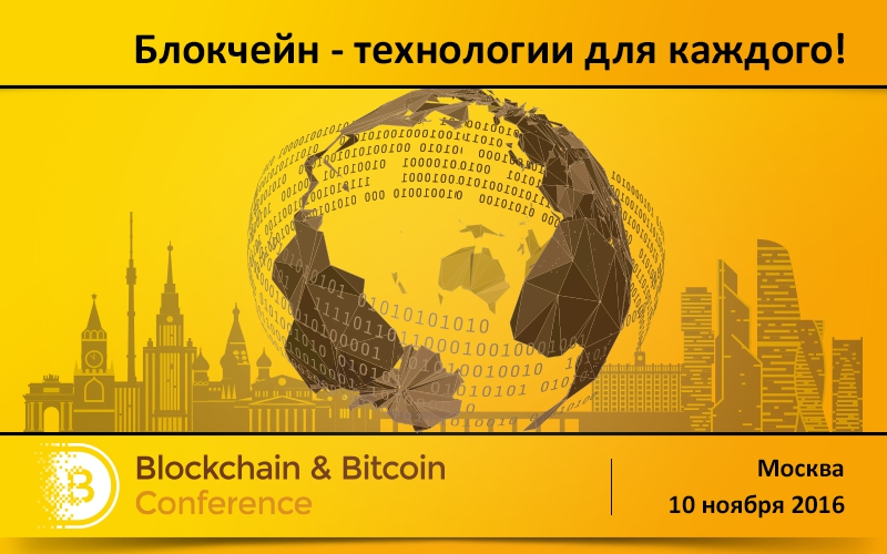 Элина Сидоренко: «Криптовалюта неинтересна преступникам»