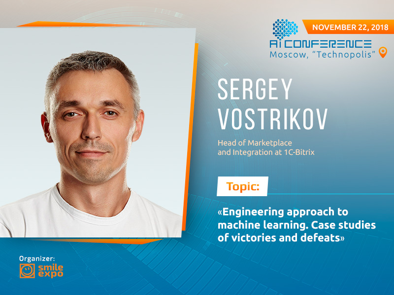 Engineering approach to machine learning. Report by Sergey Vostrikov from 1C-Bitrix