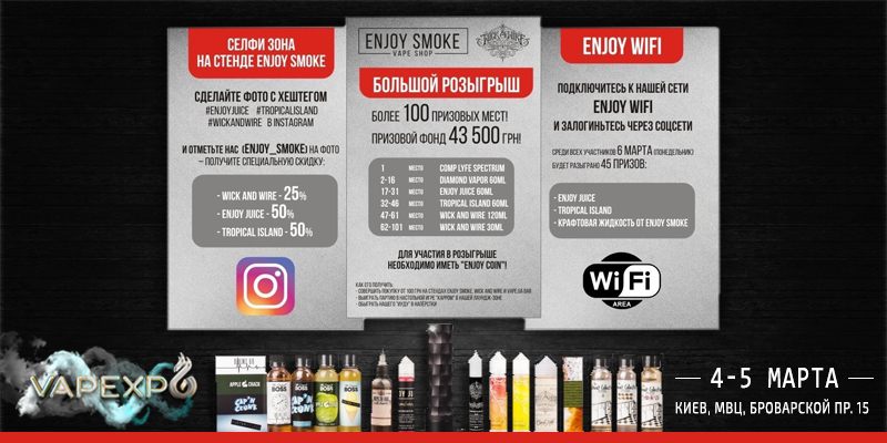 Enjoy Coin  – the main currency at VAPEXPO Kiev