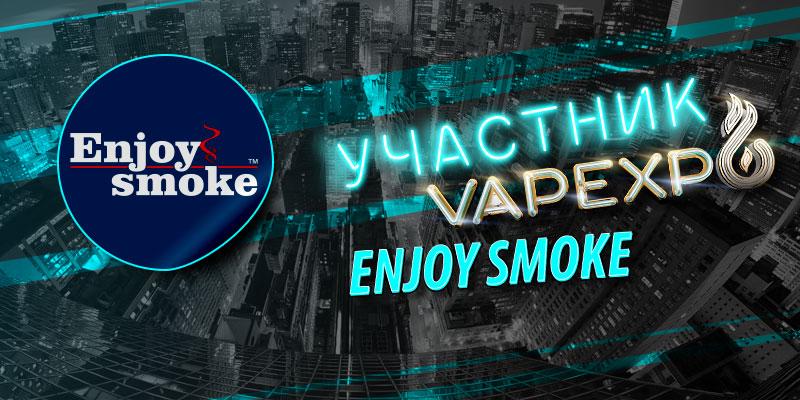 Enjoy Smoke – участник VAPEXPO KIEV-2016!