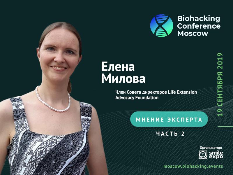 «Если вы не готовы сделать биохакинг крупной частью своей жизни, лучше не начинайте» – Елена Милова из LEAF