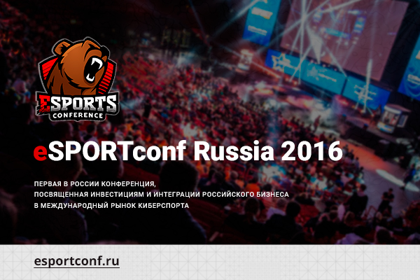 eSPORTconf Russia 2016: «от» и «до» о киберспортивном бизнесе в РФ
