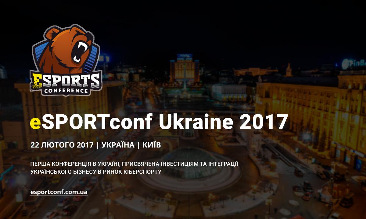 eSPORTconf UAH – перша українська кіберспортивна бізнес-конференція