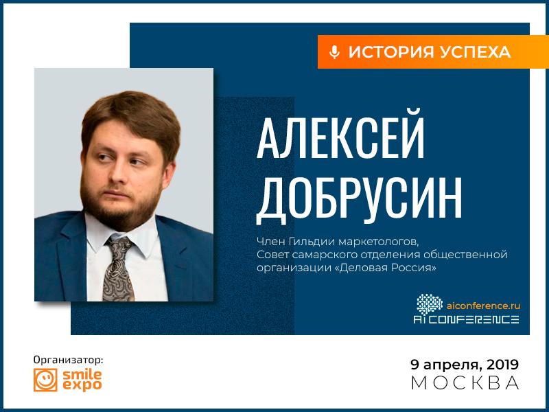 «Есть три фактора успеха в бизнесе: идея, команда и опыт». История Алексея Добрусина, основателя «Гедокорп»