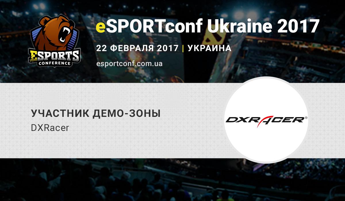 Эталон качества в производстве компьютерных кресел DXRacer – участник eSPORTconf Ukraine