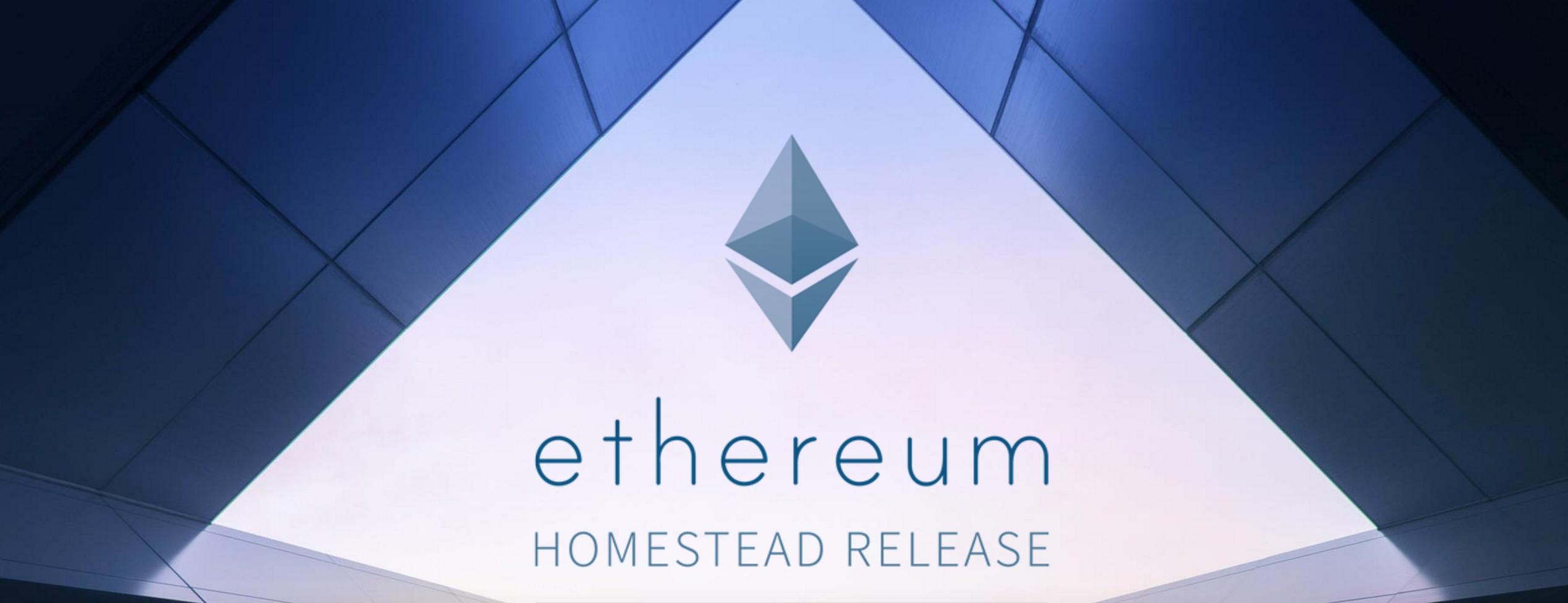 Ethereum выпустила стабильный протокол Homestead
