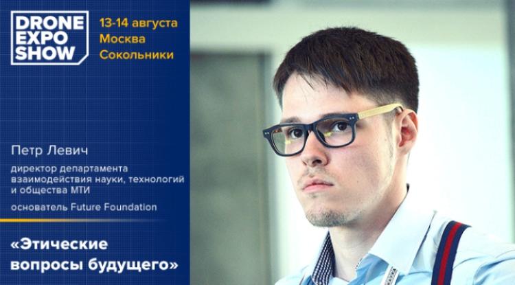 Этика дронов: интервью с Петром Левичем
