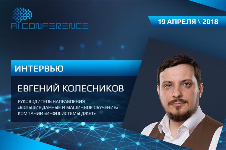 Евгений Колесников: искусственный интеллект – не «Красная королева»