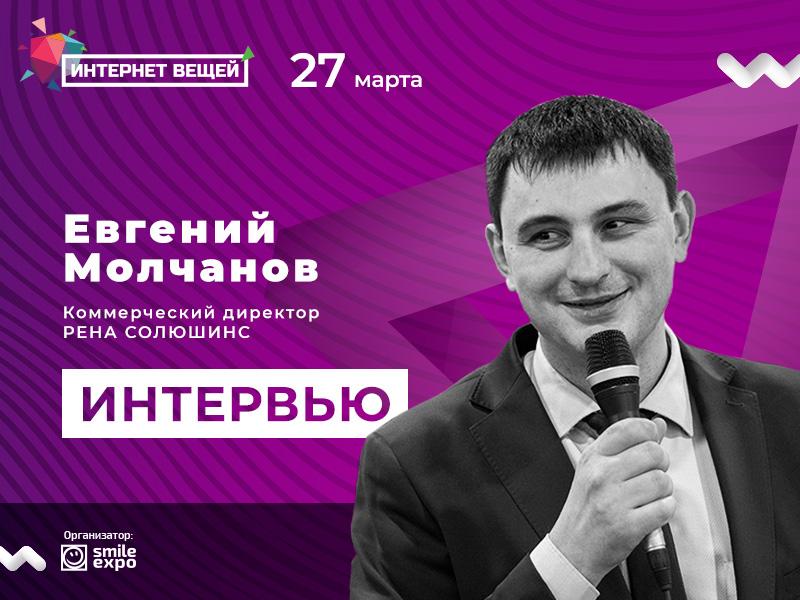 Евгений Молчанов: 5G улучшит мониторинг ЖКХ и транспортную инфраструктуру