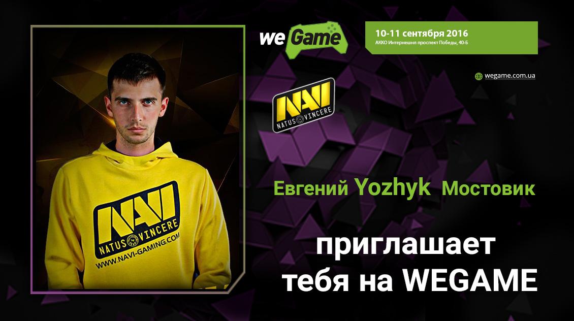 Евгений «Yozhyk» Мостовик из Na`Vi приглашает сыграть в FIFA на WEGAME!