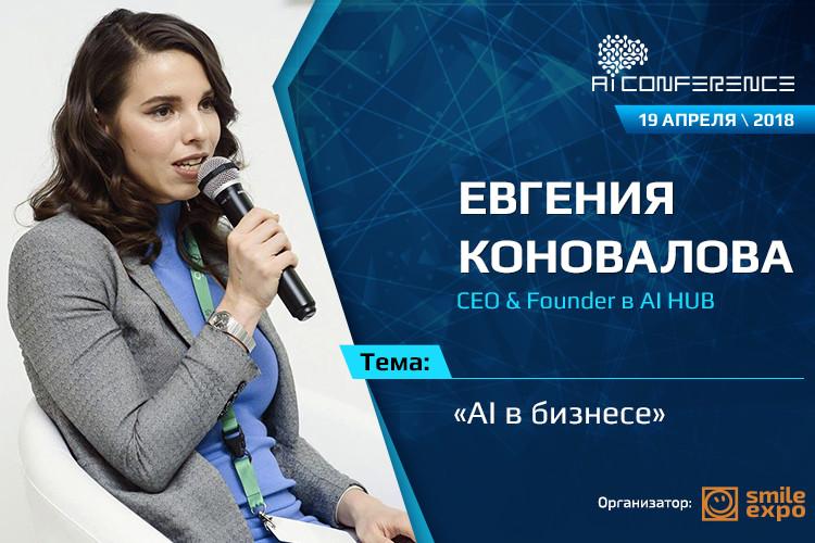 Евгения Коновалова – спикер AI Conference: какой продукт, связанный с искусственным интеллектом, выгоднее всего развивать?