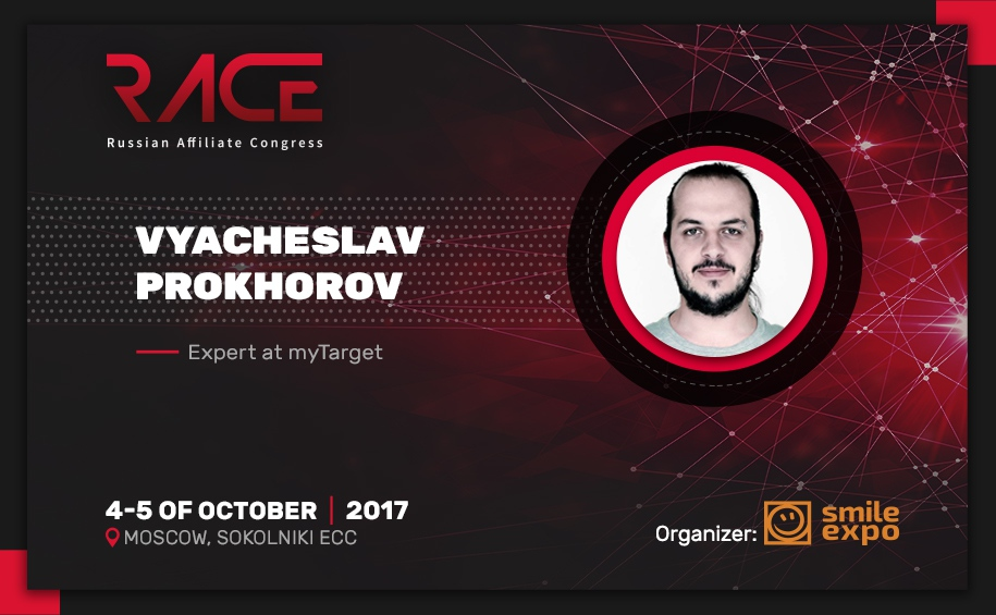 Expert of myTarget to present case studies of the best targeting practices at Russian Affiliate Congress 2017