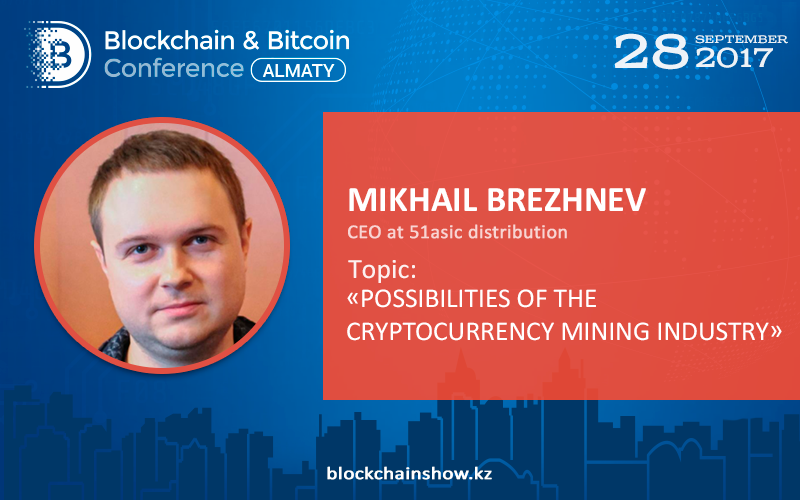 Expert to tell about cryptocurrency mining at Blockchain & Bitcoin Conference Almaty