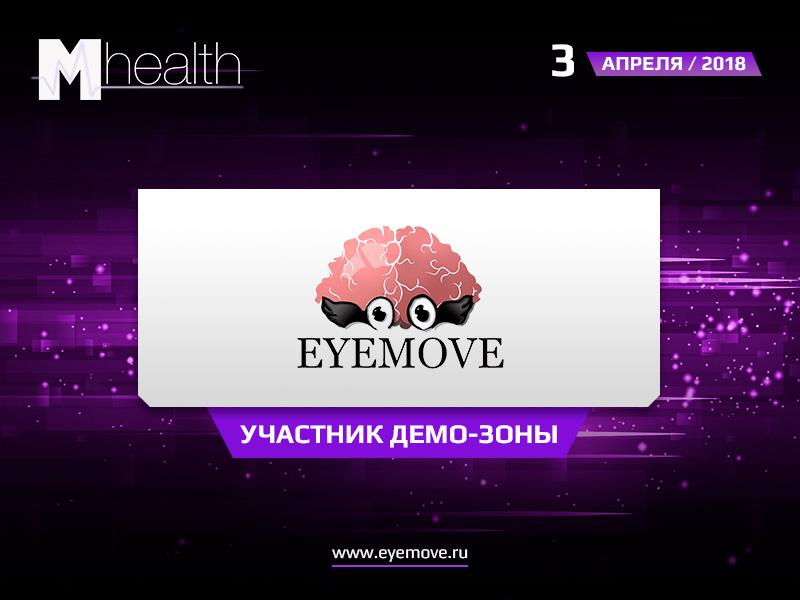 Участником выставочной зоны M-Health Congress станет проект EyeMove