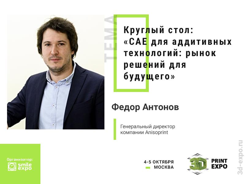 Федор Антонов из Anisoprint примет участие в обсуждении CAE для аддитивных технологий