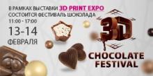 Фестиваль шоколада 3D Print Expo