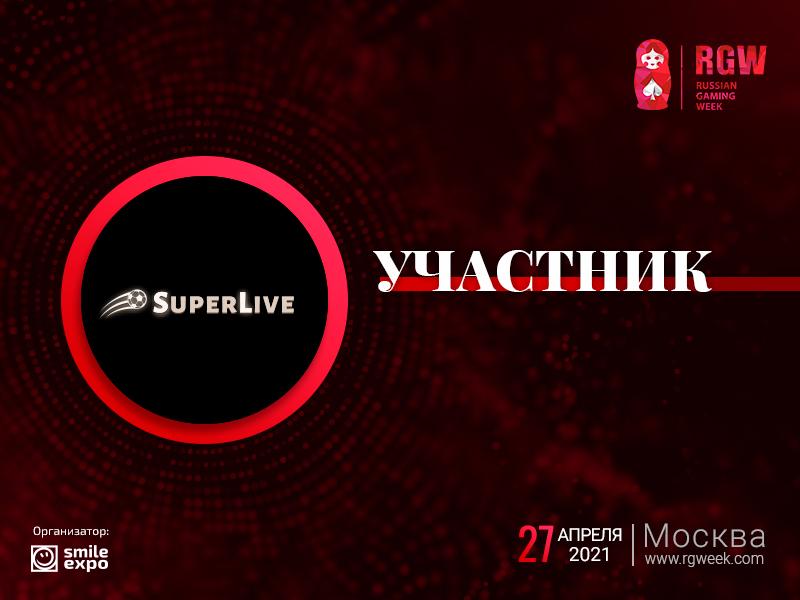 Флагманский продукт для ставок на спорт в live-режиме SuperLive – экспонент демозоны Russian Gaming Week 2021