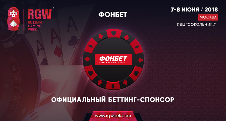 fonbet_stal_sponsorom_russian_gaming_wee