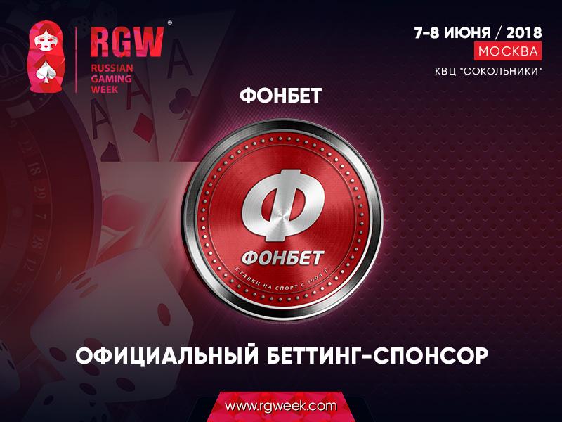 «Фонбет» стал спонсором Russian Gaming Week