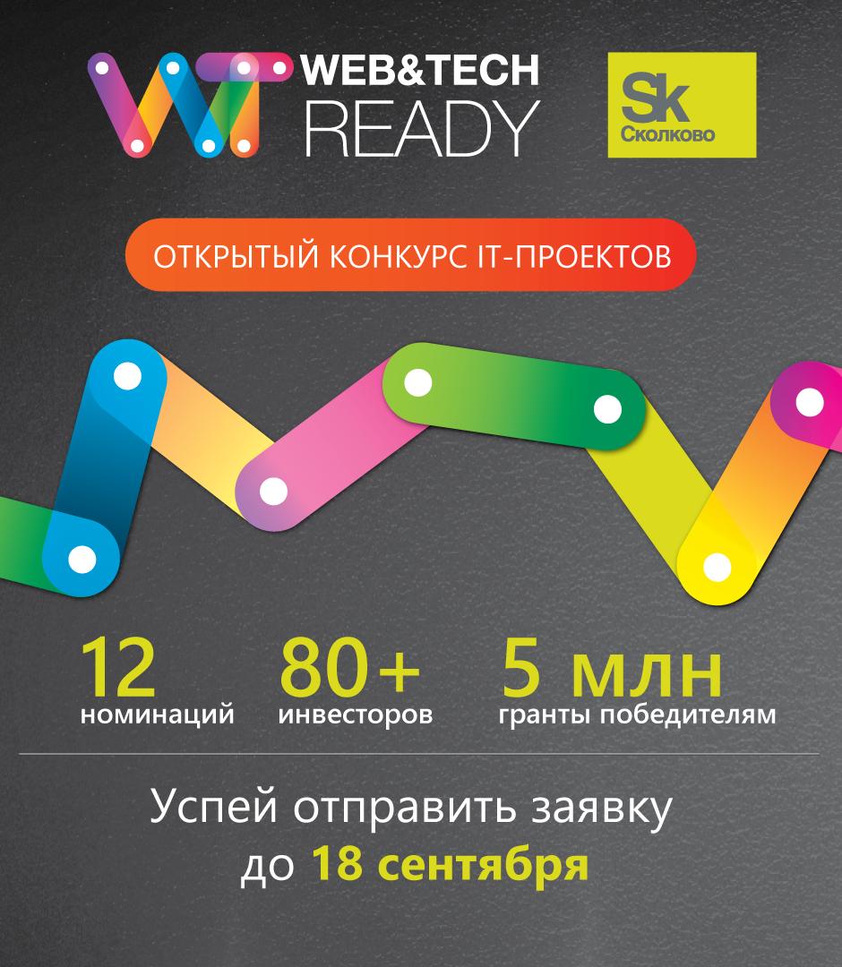 Фонд «Сколково» выделит 48 млн рублей в качестве грантов для победителей специальных номинаций конкурса  Web&Tech Ready