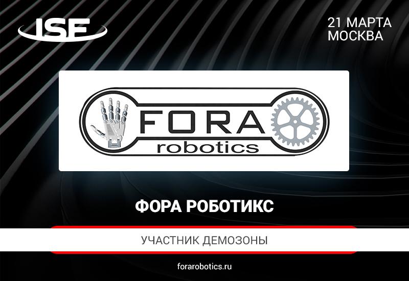 Fora Robotics представит новых роботов на выставке InSpaceForum 2018