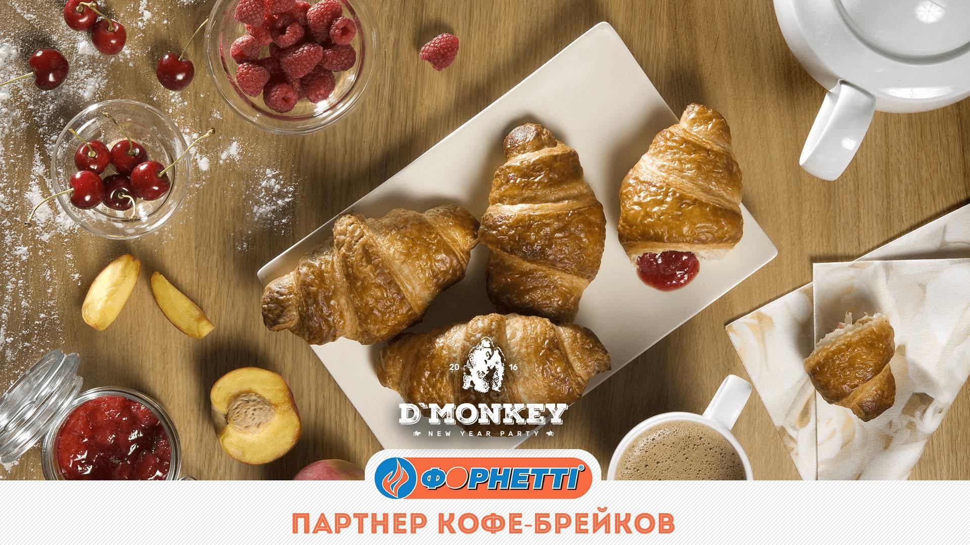 «Форнетти» – партнер кофе-брейков на конференции Digital Monkey