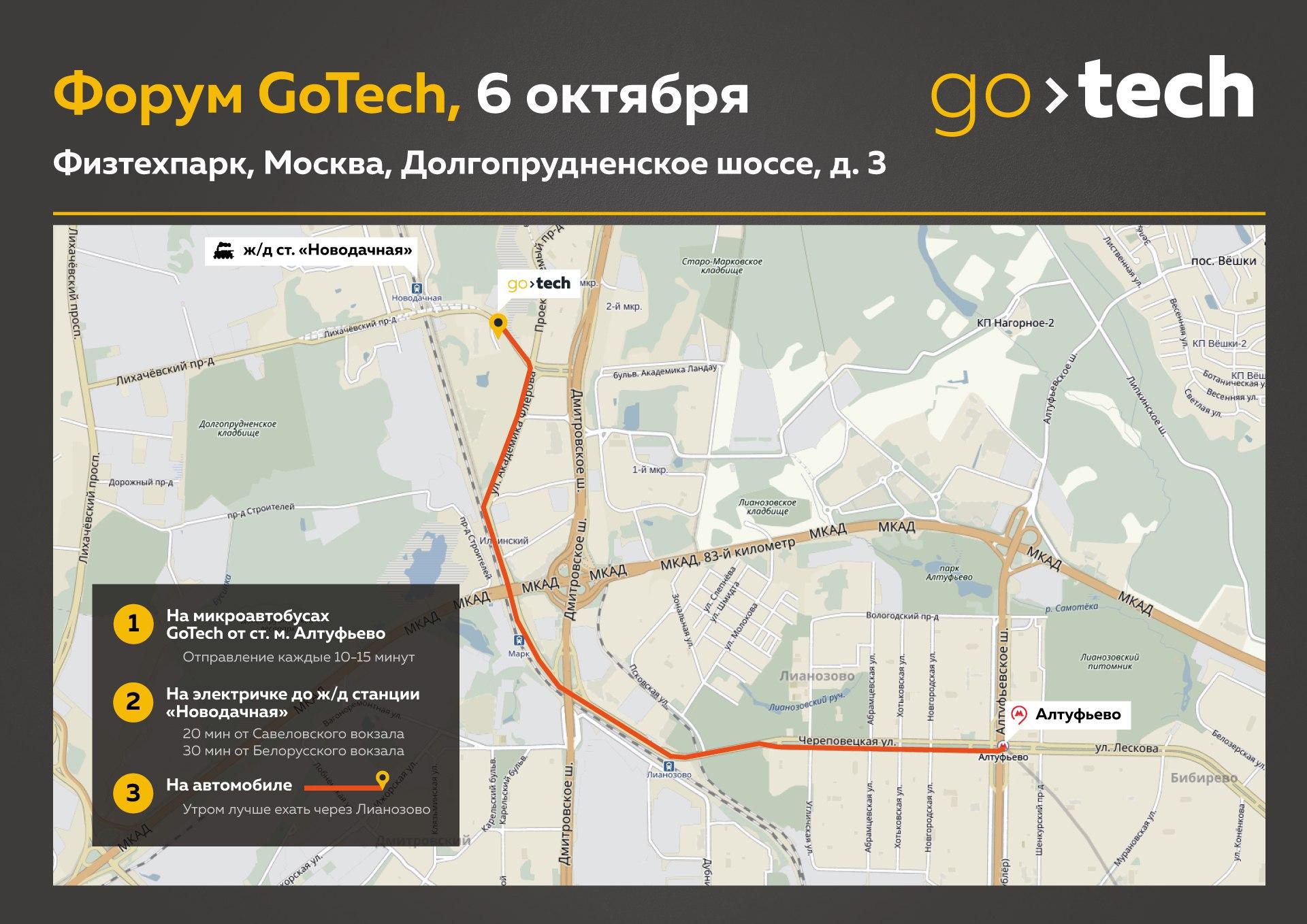 Форум GoTech стартует уже завтра