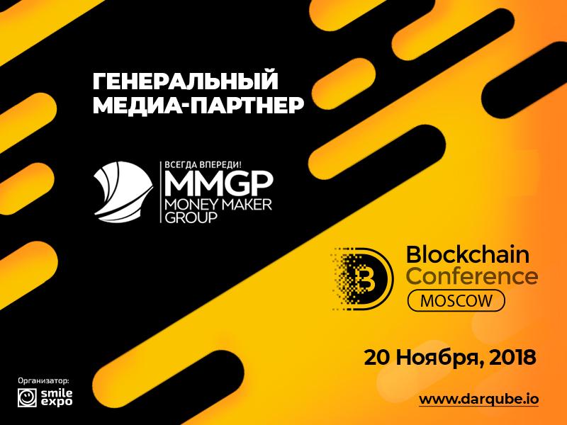 Форум MMGP.RU — генеральный медиа-партнер Blockchain Conference Moscow