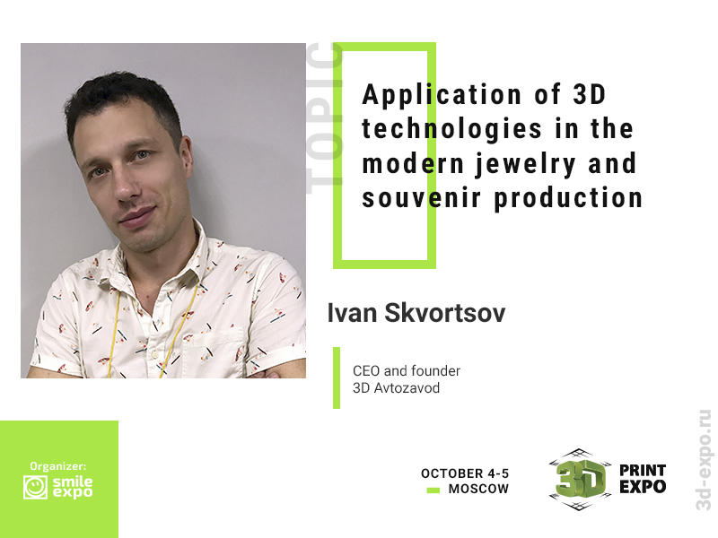 Founder of 3D Avtozavod Ivan Skvortsov Will Tell About 3D Printing in Jewelry