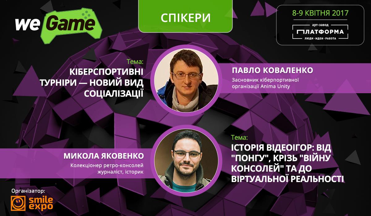 Founder організації Anima Unity Павло Коваленко та журналіст Микола Яковенко –спікери WEGAME 3.0