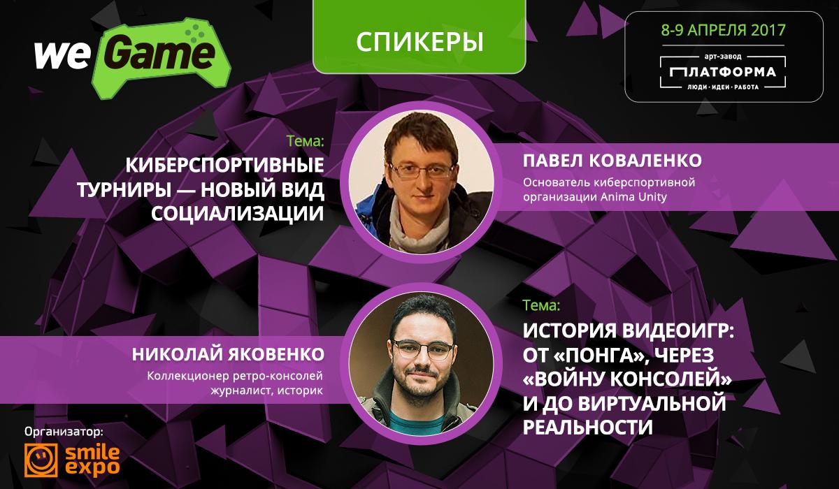 Founder организации Anima Unity Павел Коваленко и журналист Николай Яковенко – спикеры WEGAME 3.0