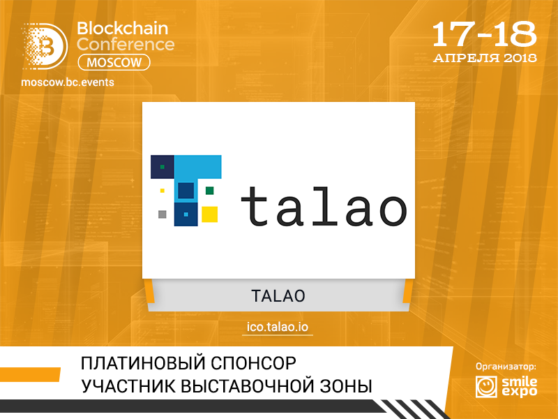 Фриланс-платформа Talao – Платиновый спонсор Blockchain Conference Moscow
