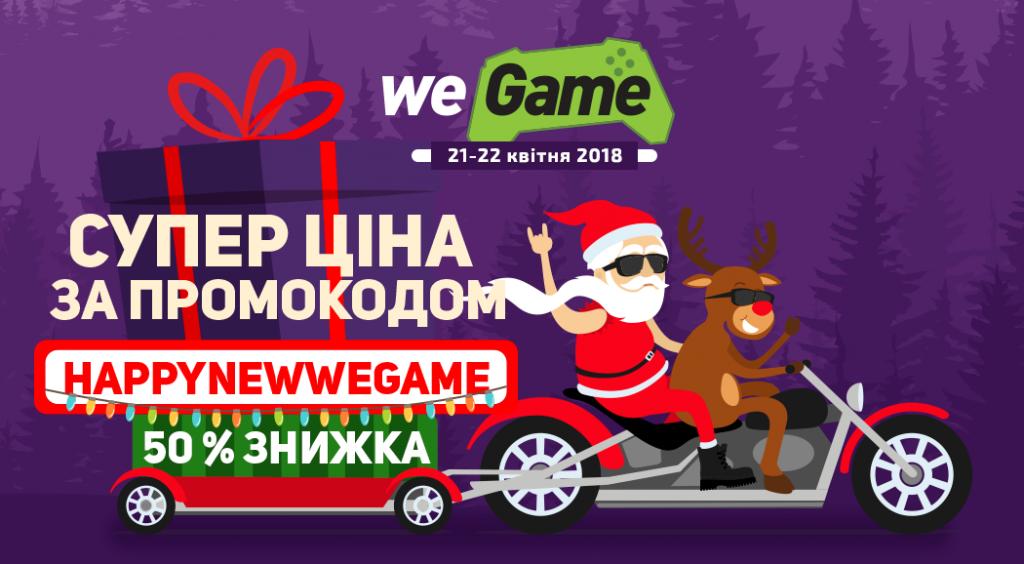 Wegame: WEGAME дарує новорічний настрій. Квитки на фестиваль за півціни!