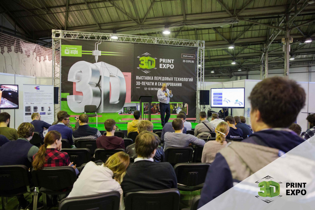 Итоги выставки 3D Print Expo 2018 - 2