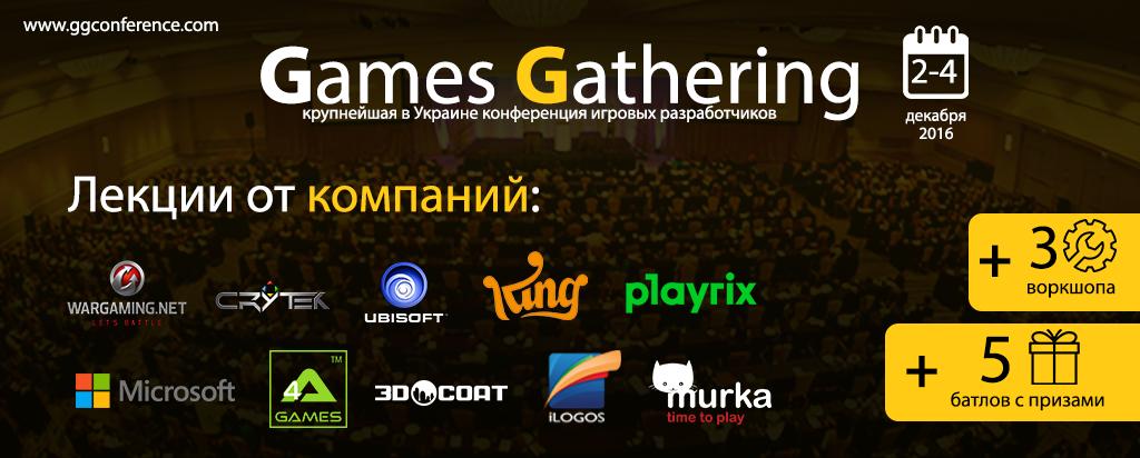Games Gathering 2016, крупнейшая в Украине конференция разработчиков игр