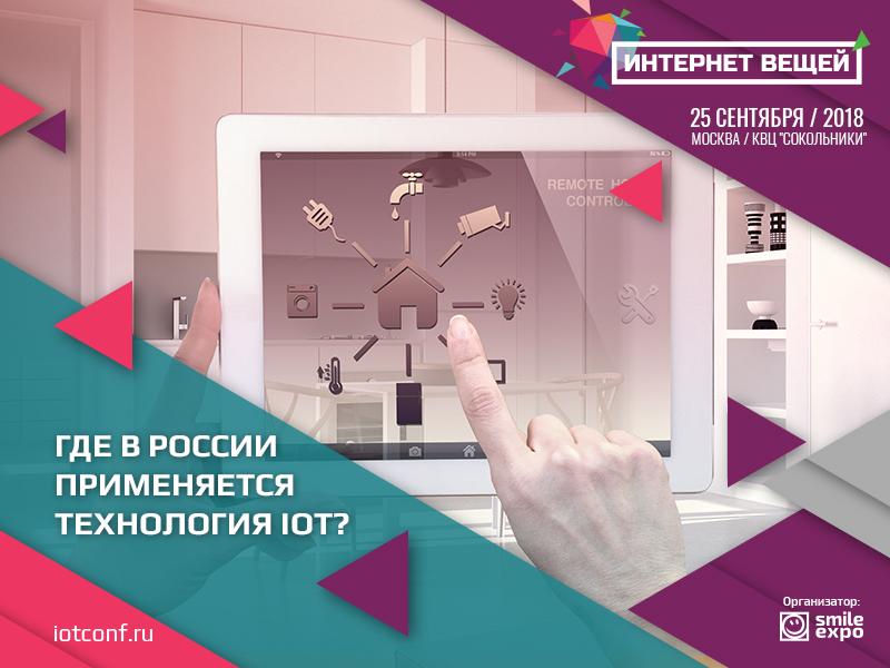 Где в России применяется технология IoT?